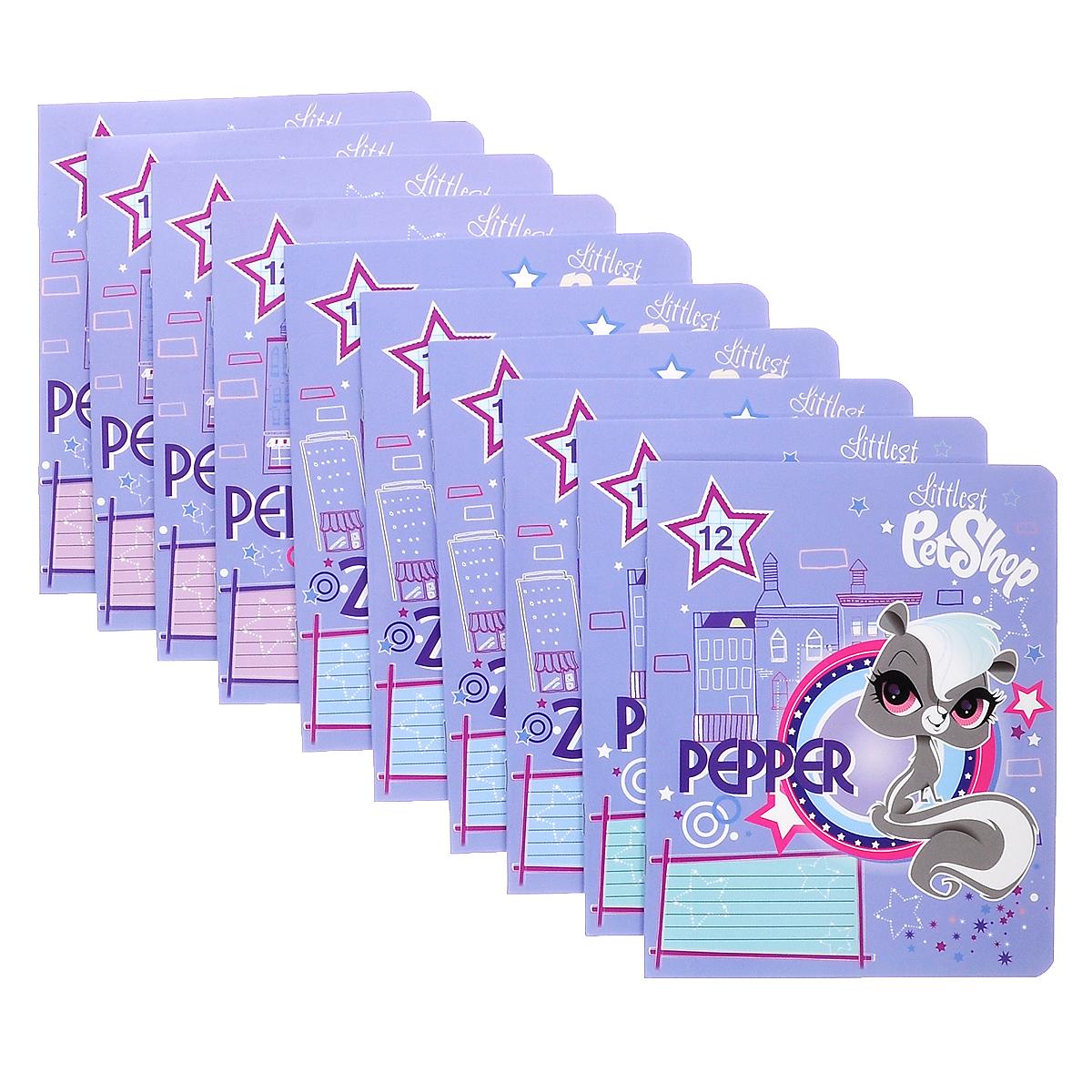 Littlest Pet Shop Набор тетрадей в клетку, цвет: фиолетовый, 12 листов, 10 шт125028Набор тетрадей в клетку подойдет любому школьнику. Обложка каждой тетради выполнена из картона с матовой поверхностью и оформлена рисунками с любимыми персонажами Littlest Pet Shop. Внутренний блок тетрадей состоит из 12 листов белой бумаги, скрепленных скрепками. Стандартная линовка в клетку дополнена полями. В наборе 10 тетрадей.