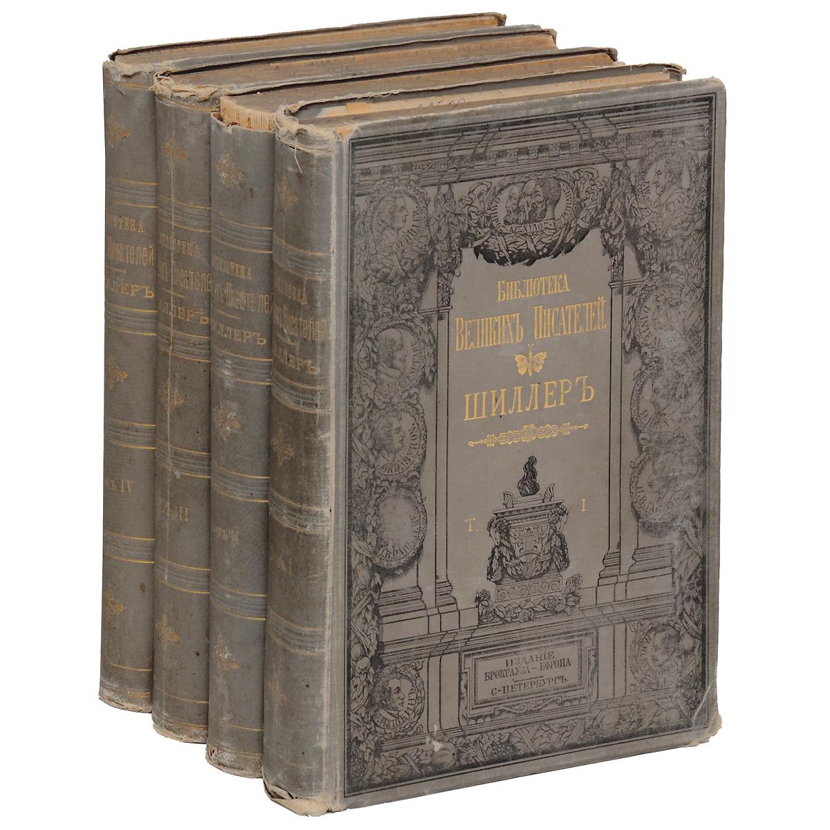 Ф. Шиллер. Собрание сочинений в 4 томах (комплект)