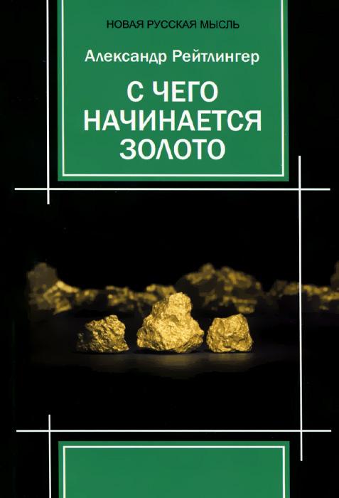 Александр Рейтлингер С чего начинается золото александр староверов книга без названия где