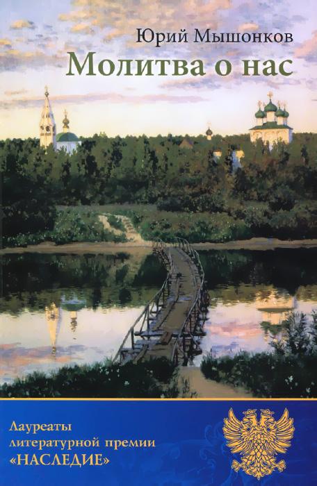 Юрий Мышонков Молитва о нас