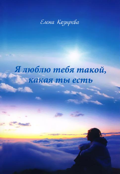 Елена Козырева Я люблю тебя такой, какая ты есть