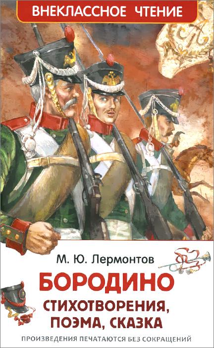 М. Ю. Лермонтов Бородино купить шевроле нива в шахтах