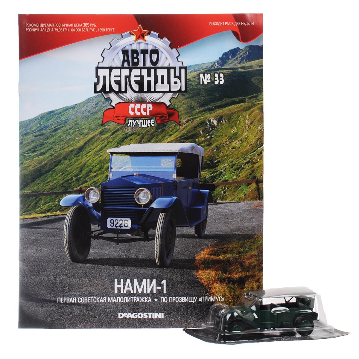Журнал Авто легенды СССР №33