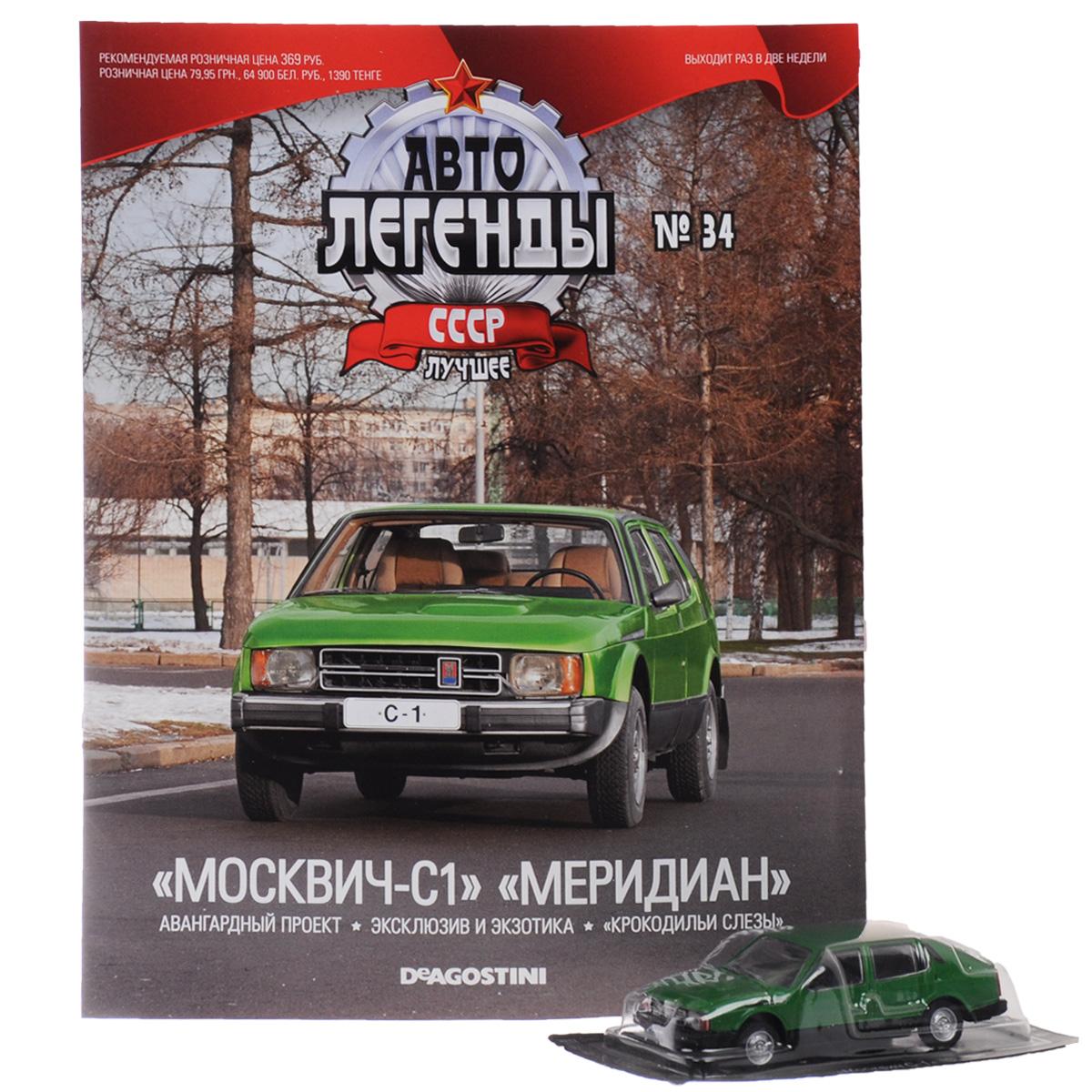 Журнал Авто легенды СССР №34 журнал моделей 20 подростковая одежда