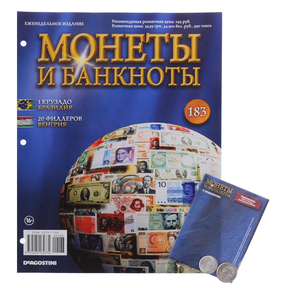 Журнал Монеты и банкноты №183 монеты в сургуте я продаю