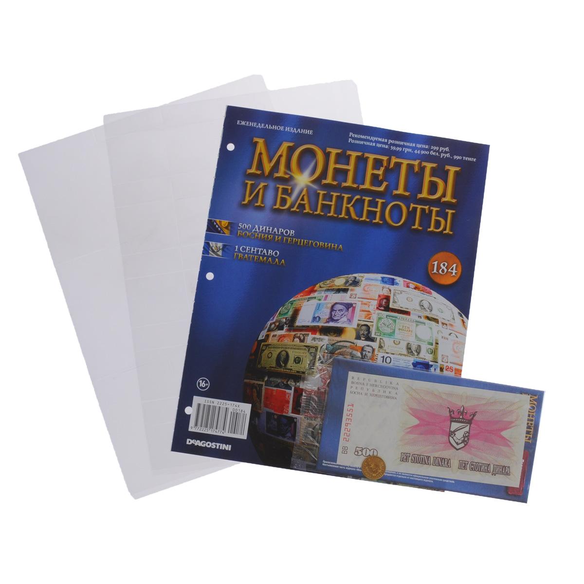 Журнал Монеты и банкноты №184