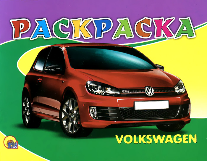 Volkswagen. Раскраска
