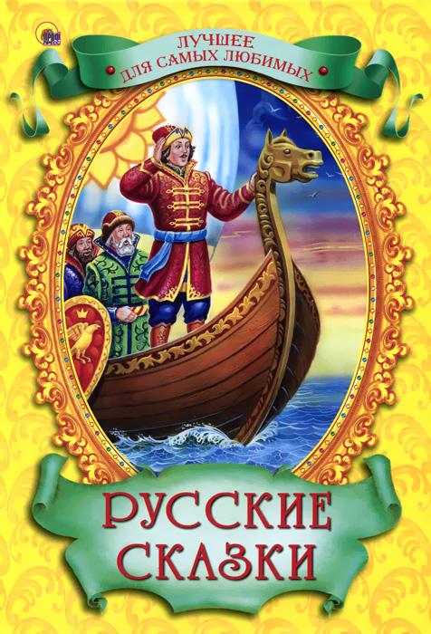 Русские сказки азбукварик золушка и другие сказки говорящие сказки