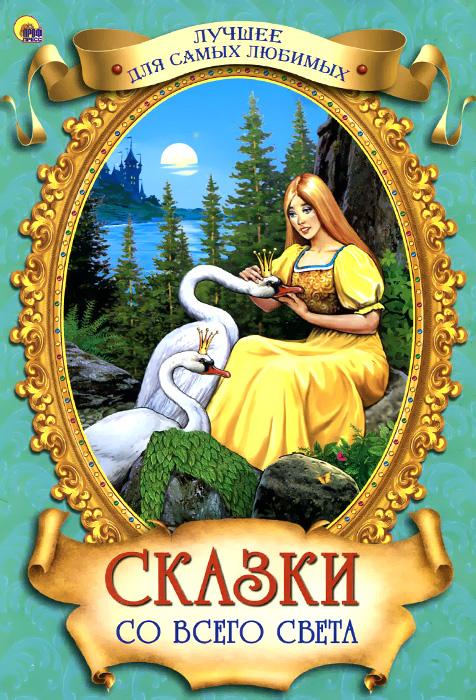 Сказки со всего света мамины сказки лучшие сказки и игры со всего света
