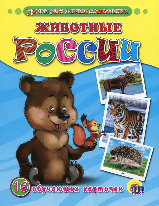 Животные России (набор из 16 обучающих карточек) мир морей и океанов набор из 16 карточек isbn 9785994911280