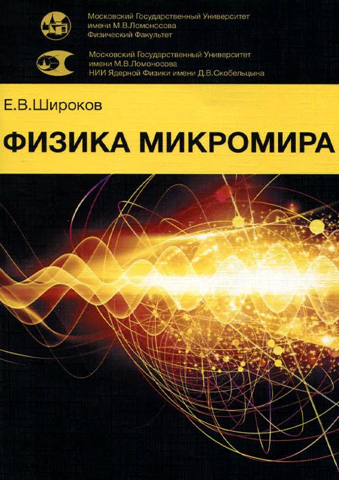 Физика микромира. Учебное пособие. Е. В. Широков