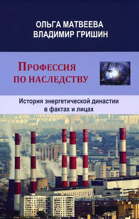 Профессия по наследству. История энергетической династии в фактах и лицах