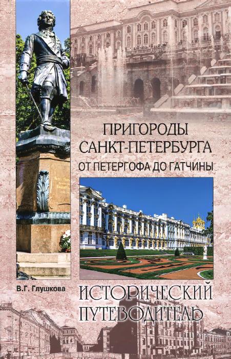 В. Г. Глушкова Пригороды Санкт-Петербурга. От Петергофа до Гатчины баня в лодейном поле