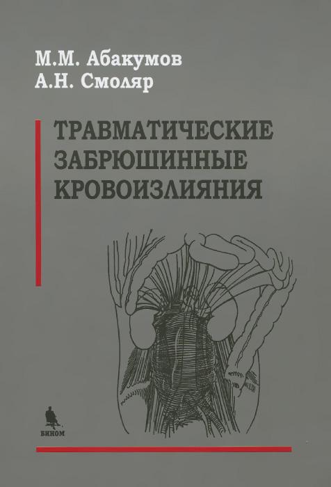 Травматические забрюшинные кровоизлияния. М. М. Абакумов, А. Н. Смоляр