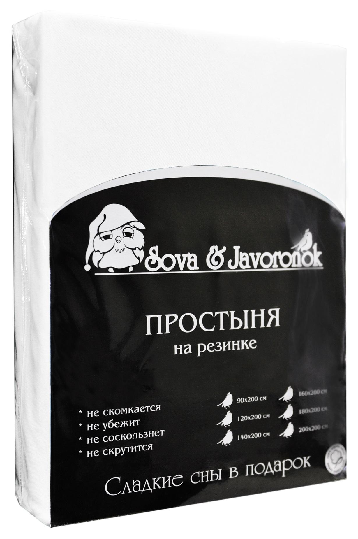 Простыня на резинке Sova & Javoronok, цвет: белый, 180 х 200 смОЧХ-90х200Простыня на резинке Sova & Javoronok, изготовленная из трикотажной ткани (100% хлопок), будет превосходно смотреться с любыми комплектами белья. Хлопчатобумажный трикотаж по праву считается одним из самых качественных, прочных и при этом приятных на ощупь. Его гигиеничность позволяет использовать простыню и в детских комнатах, к тому же 100%-ый хлопок в составе ткани не вызовет аллергии. У трикотажного полотна очень интересная структура, немного рыхлая за счет отсутствия плотного переплетения нитей и наличия особых петель, благодаря этому простыня Сова и Жаворонок отлично пропускает воздух и способствует его постоянной циркуляции. Поэтому ваша постель будет всегда оставаться свежей. Но главное и, пожалуй, самое известное свойство трикотажа - это его великолепная растяжимость, поэтому эта ткань и была выбрана для натяжной простыни на резинке. Простыня прошита резинкой по всему периметру, что обеспечивает более комфортный отдых, так как она прочно удерживается на матрасе и избавляет от необходимости часто поправлять простыню.