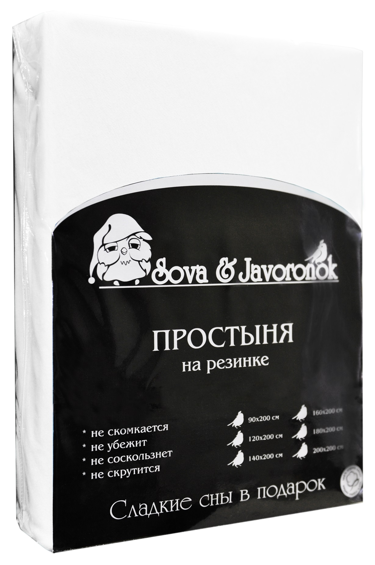 Простыня на резинке Sova & Javoronok, цвет: белый, 200 х 200 см0803113931Простыня на резинке Sova & Javoronok, изготовленная из трикотажной ткани (100% хлопок), будет превосходно смотреться с любыми комплектами белья. Хлопчатобумажный трикотаж по праву считается одним из самых качественных, прочных и при этом приятных на ощупь. Его гигиеничность позволяет использовать простыню и в детских комнатах, к тому же 100%-ый хлопок в составе ткани не вызовет аллергии. У трикотажного полотна очень интересная структура, немного рыхлая за счет отсутствия плотного переплетения нитей и наличия особых петель, благодаря этому простыня Сова и Жаворонок отлично пропускает воздух и способствует его постоянной циркуляции. Поэтому ваша постель будет всегда оставаться свежей. Но главное и, пожалуй, самое известное свойство трикотажа - это его великолепная растяжимость, поэтому эта ткань и была выбрана для натяжной простыни на резинке.Простыня прошита резинкой по всему периметру, что обеспечивает более комфортный отдых, так как она прочно удерживается на матрасе и избавляет от необходимости часто поправлять простыню.