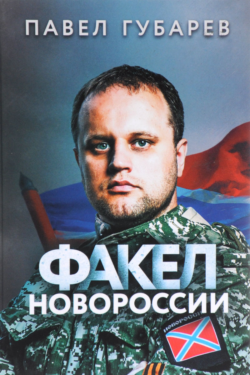Павел Губарев Факел Новороссии