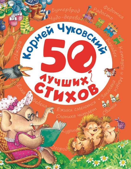 Zakazat.ru: Корней Чуковский. 50 лучших стихов. Корней Чуковский