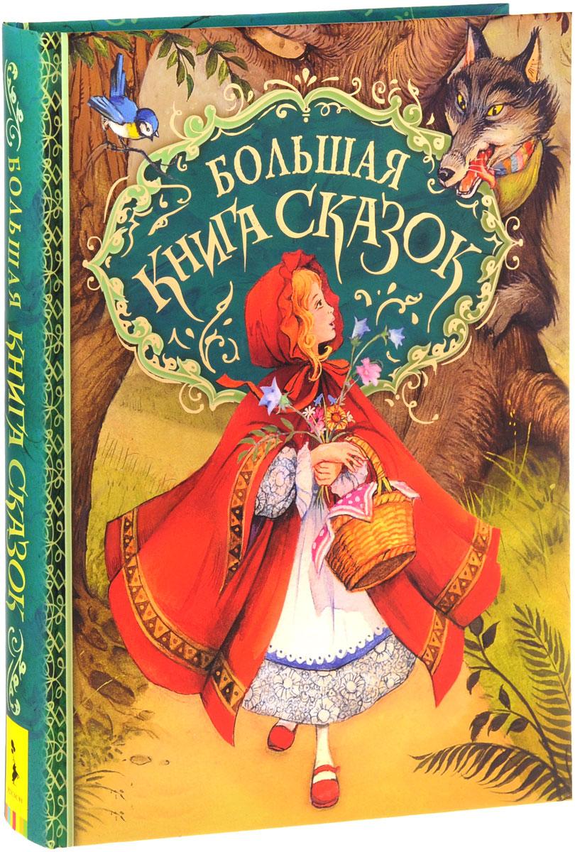 Большая книга сказок красавица и чудовище dvd книга