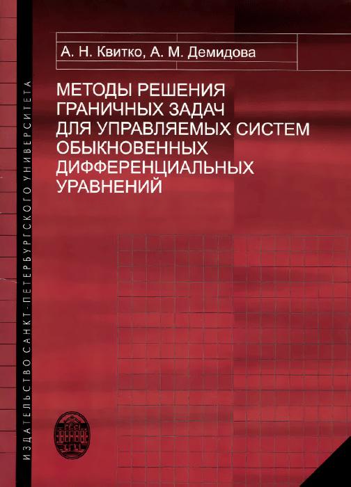 Методы решения граничных задач для управляемых систем обыкновенных дифференциальных уравнений. Учебное пособие