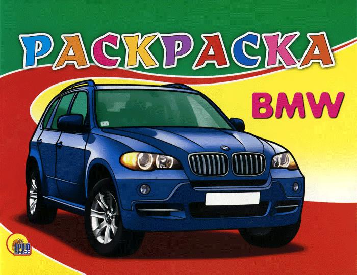 BMW. Раскраска