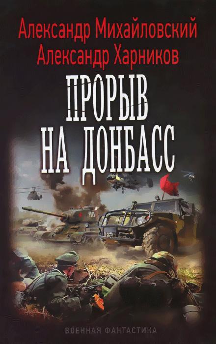 Александр Михайловский, Александр Харников Прорыв на Донбасс