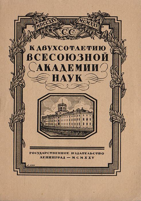 К двухсотлетию Всесоюзной Академии наук каталог выставки эпохи западно европейской гравюры