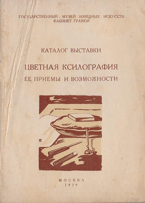 Каталог выставки Цветная ксилография, ее приемы и возможности каталог выставки эпохи западно европейской гравюры