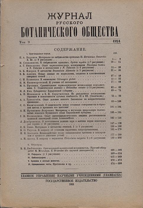 Журнал Русского Ботанического Общества. Том 9 за 1924 год