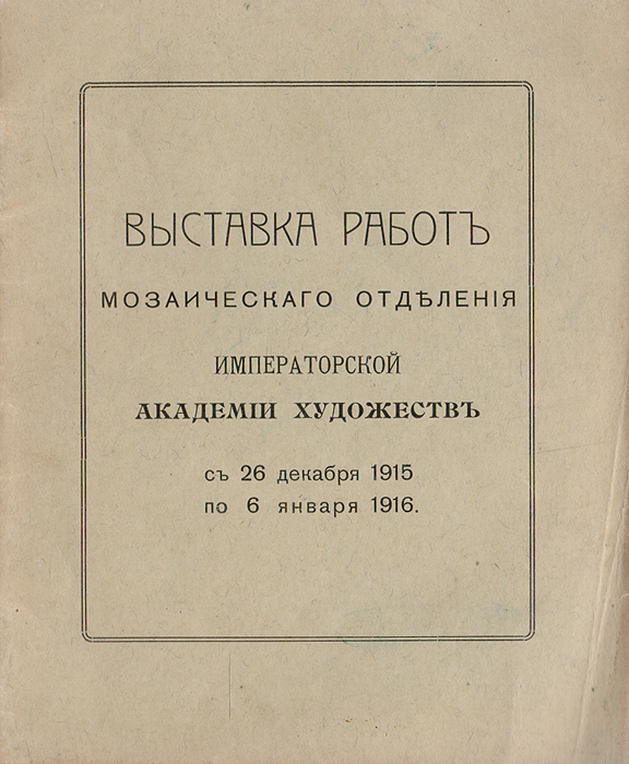 Выставка работ мозаичного отделения Императорской Академии художеств каталог выставки эпохи западно европейской гравюры