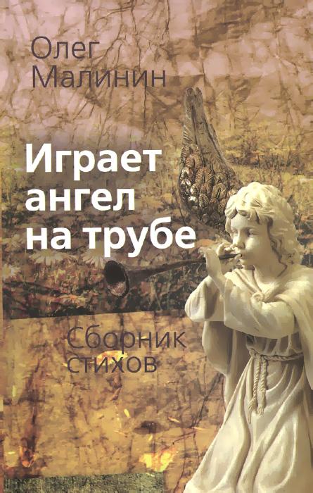 Олег Малинин Играет ангел на трубе