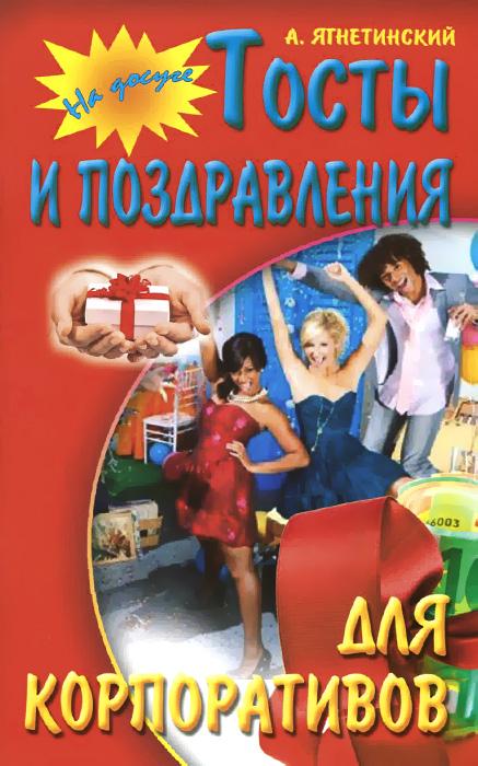 А. Ягнетинский Тосты и поздравления для корпоративов