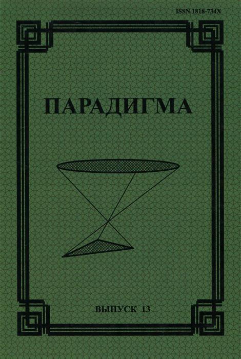 Парадигма. Философско-культурологический альманах, №13, 2009 кто есть кто в санкт петербурге выпуск 4