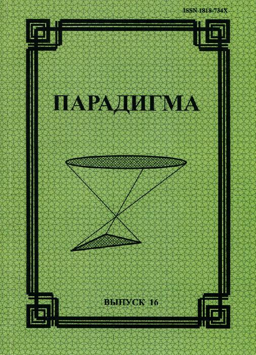 Парадигма. Философско-культурологический альманах, №16, 2011 база альманах 1 2010