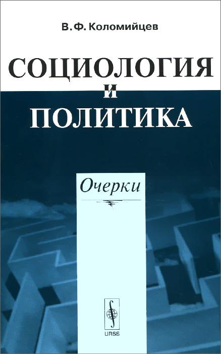 Социология и политика