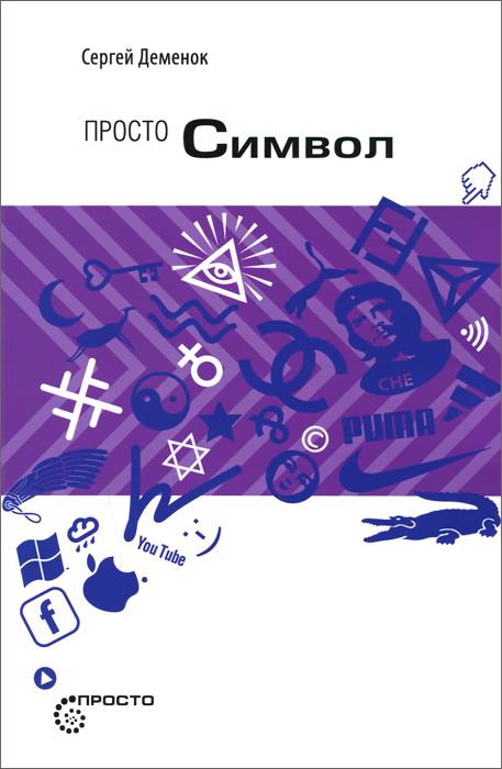 Сергей Деменюк Просто символ. Символ как вещь и вещь как символ как вещь с аукциона ебэй