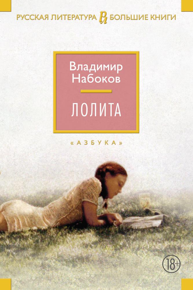 Владимир Набоков Лолита