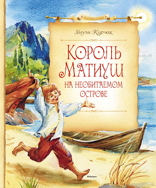Януш Корчак Король Матиуш на необитаемом острове януш корчак король матиуш на необитаемом острове