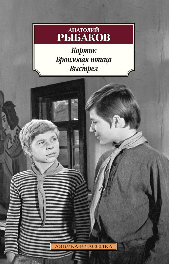 Анатолий Рыбаков Кортик. Бронзовая птица. Выстрел  кортик бронзовая птица выстрел а рыбаков