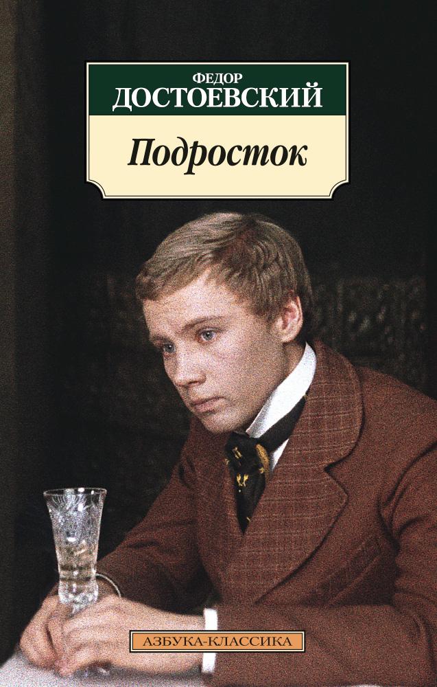 characteristics of dostoyevskys literature