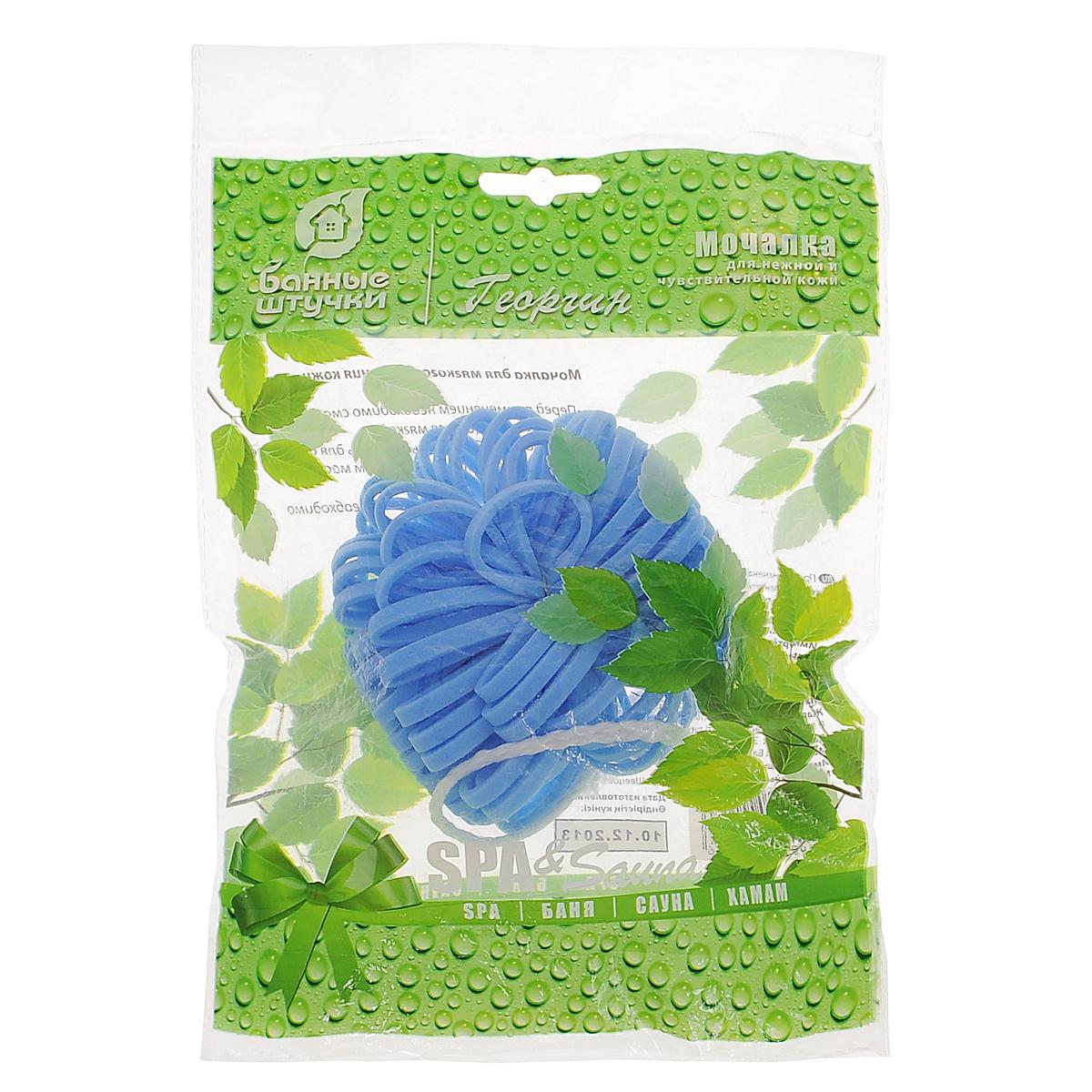 Мочалка Банные штучки Георгин для нежной и чувствительной кожи, цвет: голубой40087_голубойМочалка Банные штучки Георгин изготовлена из синтетического полимера в виде цветка георгина. Она подходит для нежной и чувствительной кожи. Прекрасно взбивает мыло и гель для душа, дает обильную пену, обладает легким массажным воздействием. На мочалке имеется удобная петля для подвешивания. Перед применением мочалку необходимо смочить водой, и она станет мягкой.Мочалка Георгин станет незаменимым аксессуаром в ванной комнате.