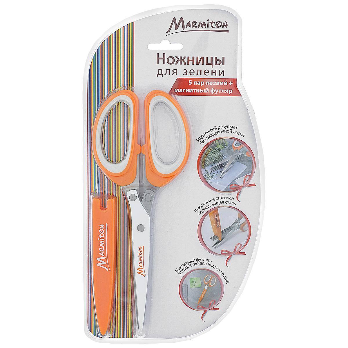 Ножницы для зелени Marmiton, 5 пар лезвий, с чехлом, цвет: оранжевый16141_оранжевыйНожницы для зелени Marmiton изготовлены их высококачественной нержавеющей стали. Рукоятки отделаны пластиком для комфортного хвата. Ножницы имеют 5 пар лезвий, что позволяет быстро нарезать любую зелень. Идеальный результат без разделочной доски. В комплекте имеется магнитный чехол со специальным устройством для чистки лезвий. При помощи ножниц Marmiton можно быстро нарезать зелень для салатов, мясных блюд, гарниров и прочих кулинарных произведений. Такой функциональный аксессуар понравится любой хозяйке.Допускается мыть в посудомоечной машине.Длина лезвий: 11 см. Количество лезвий: 10.Общая длина ножниц: 19 см.Размер чехла: 10,5 х 2 х 2 см.