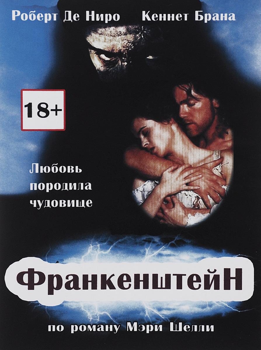 Франкенштейн dvd влюбленные р де ниро