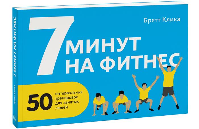 Бретт Клика 7 минут на фитнес. 50 интервальных тренировок для занятых людей бретт бевелл новые программы рейки для счастливой жизни
