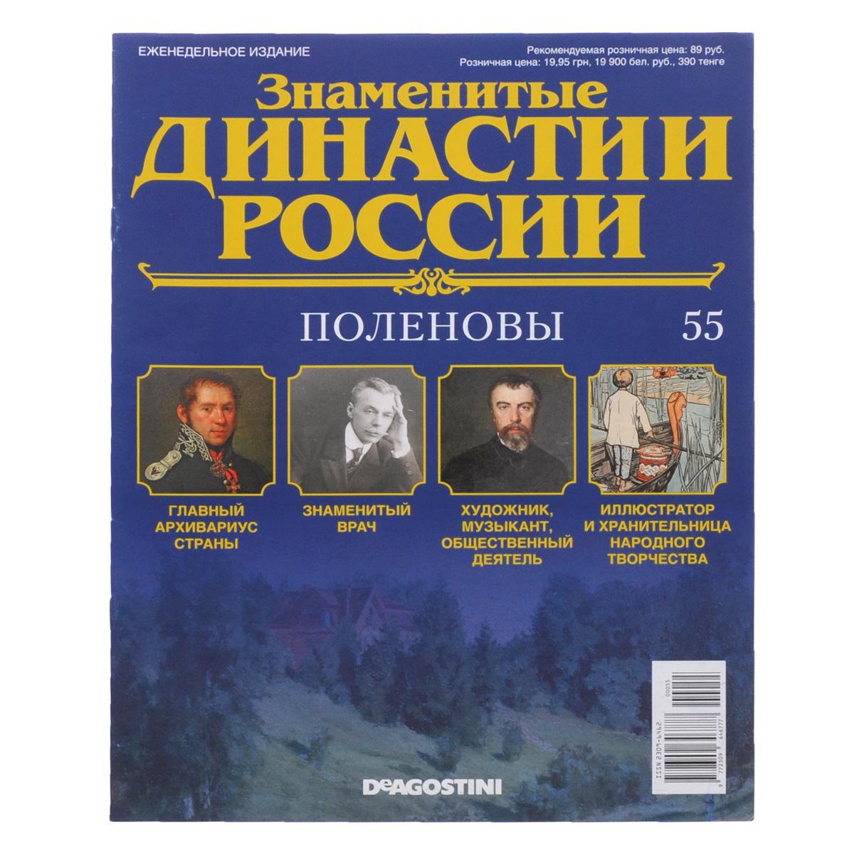 Журнал Знаменитые династии России №055 журнал знаменитые династии россии 85
