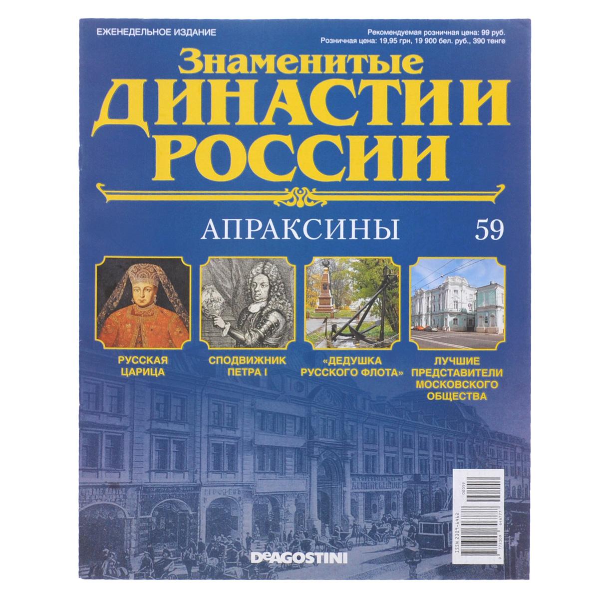 Журнал Знаменитые династии России №059 журнал знаменитые династии россии 85