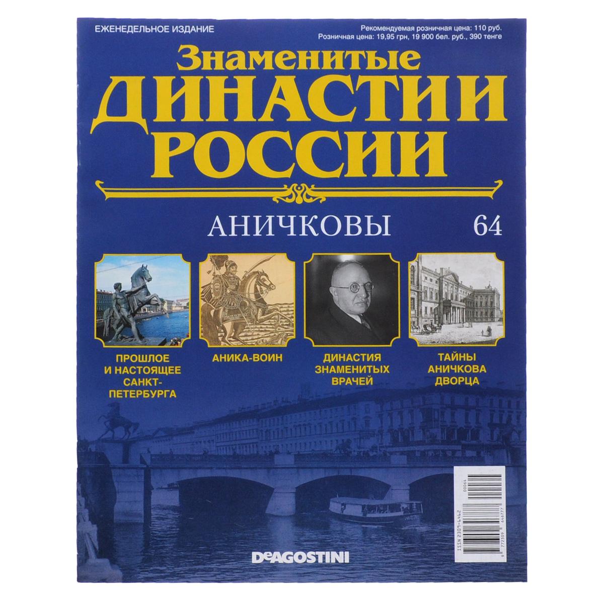 Журнал Знаменитые династии России №064 журнал знаменитые династии россии 85