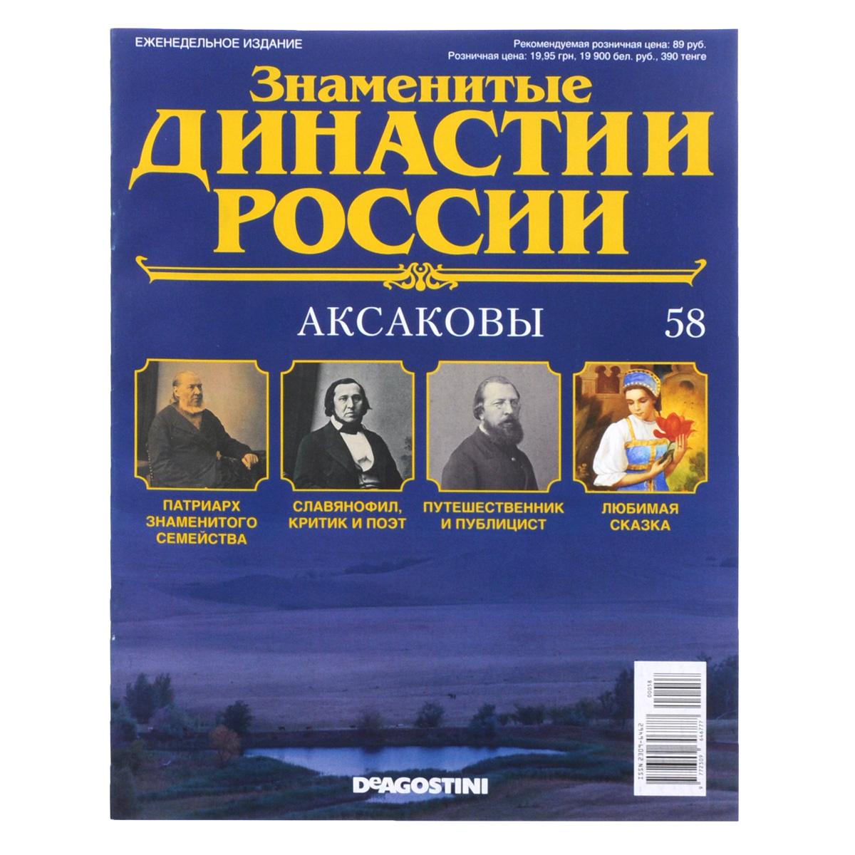 Журнал Знаменитые династии России №058 журнал знаменитые династии россии 85