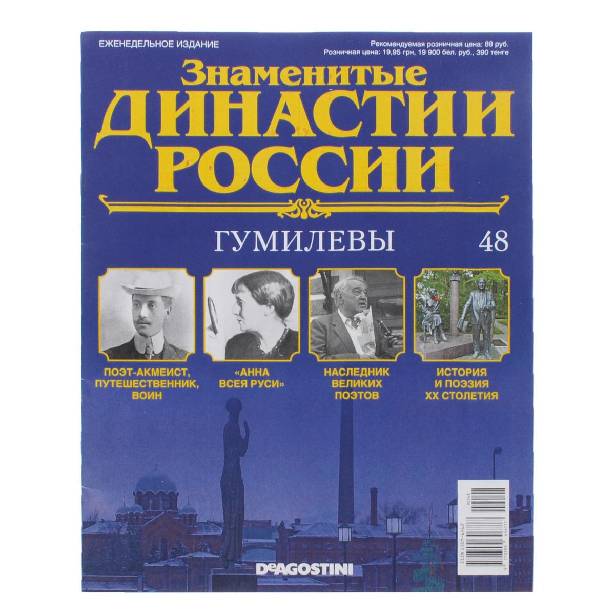 Журнал Знаменитые династии России №048 журнал знаменитые династии россии 85
