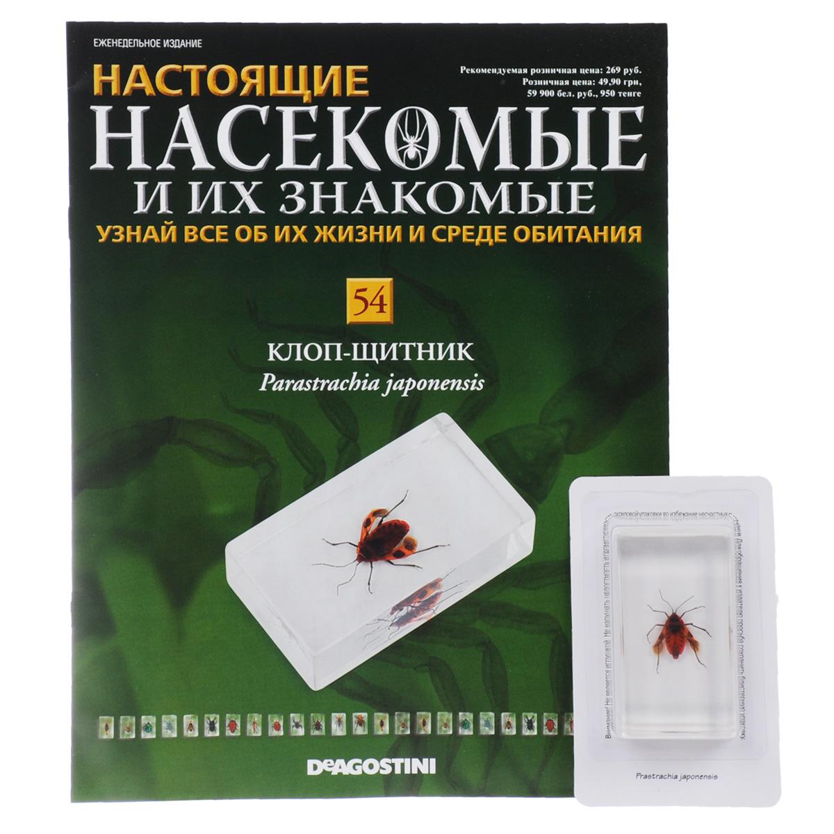 Журнал Насекомые и их знакомые №54 журнал насекомые и их знакомые 57